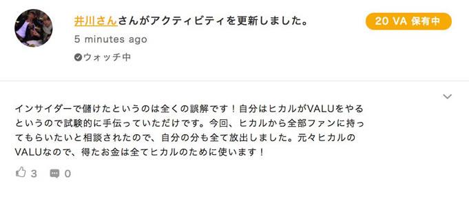 井川がVALUでインサイダー?