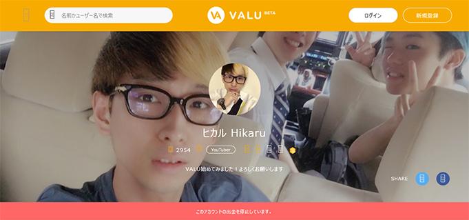 VALUがヒカルの対応策発表