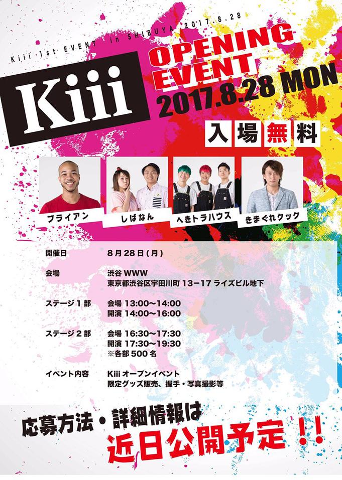 kiiiが渋谷で無料イベント開催