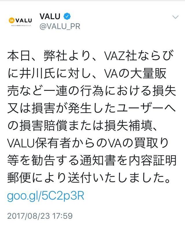 VALUがVAZ井川に勧告書送付